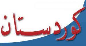 b_300_220_16777215_00_images_kurdistan.jpg